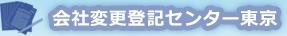 会社変更登記センター東京